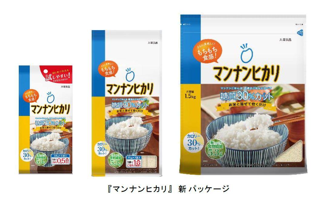 こんにゃく生まれの米粒状加工食品『マンナンヒカリ』がごはんに近いもちもち食感に!お客様の声でおいしく改良