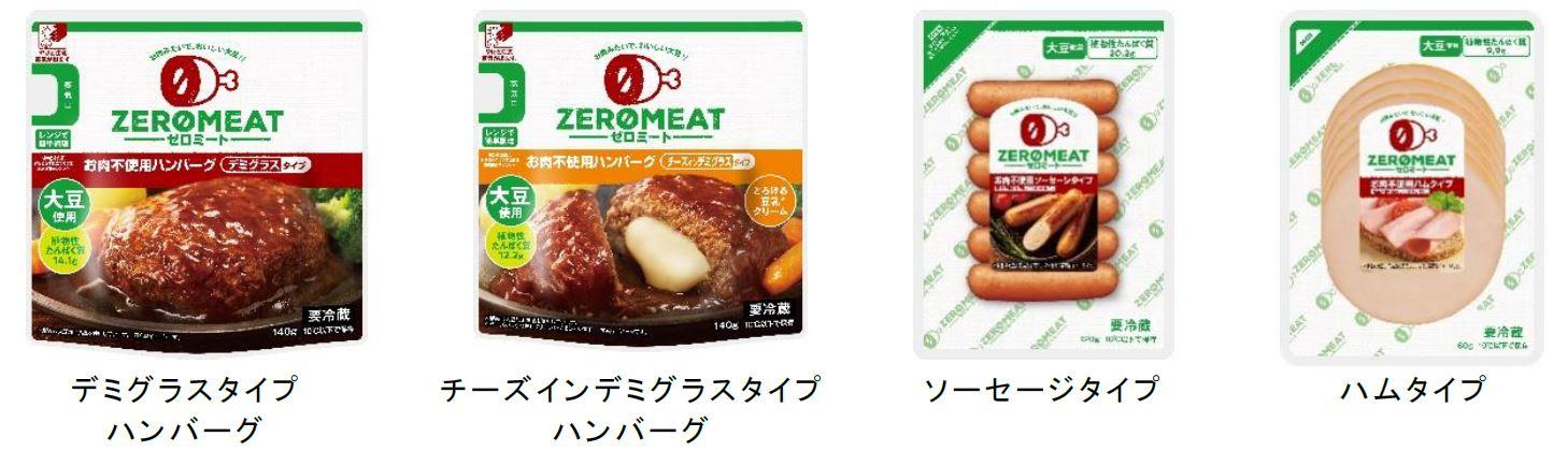 「卵」を使用せず「おいしい食感」を実現/お肉不使用の市販用『ゼロミート』シリーズ、「動物性原料不使用」製品にリニューアル