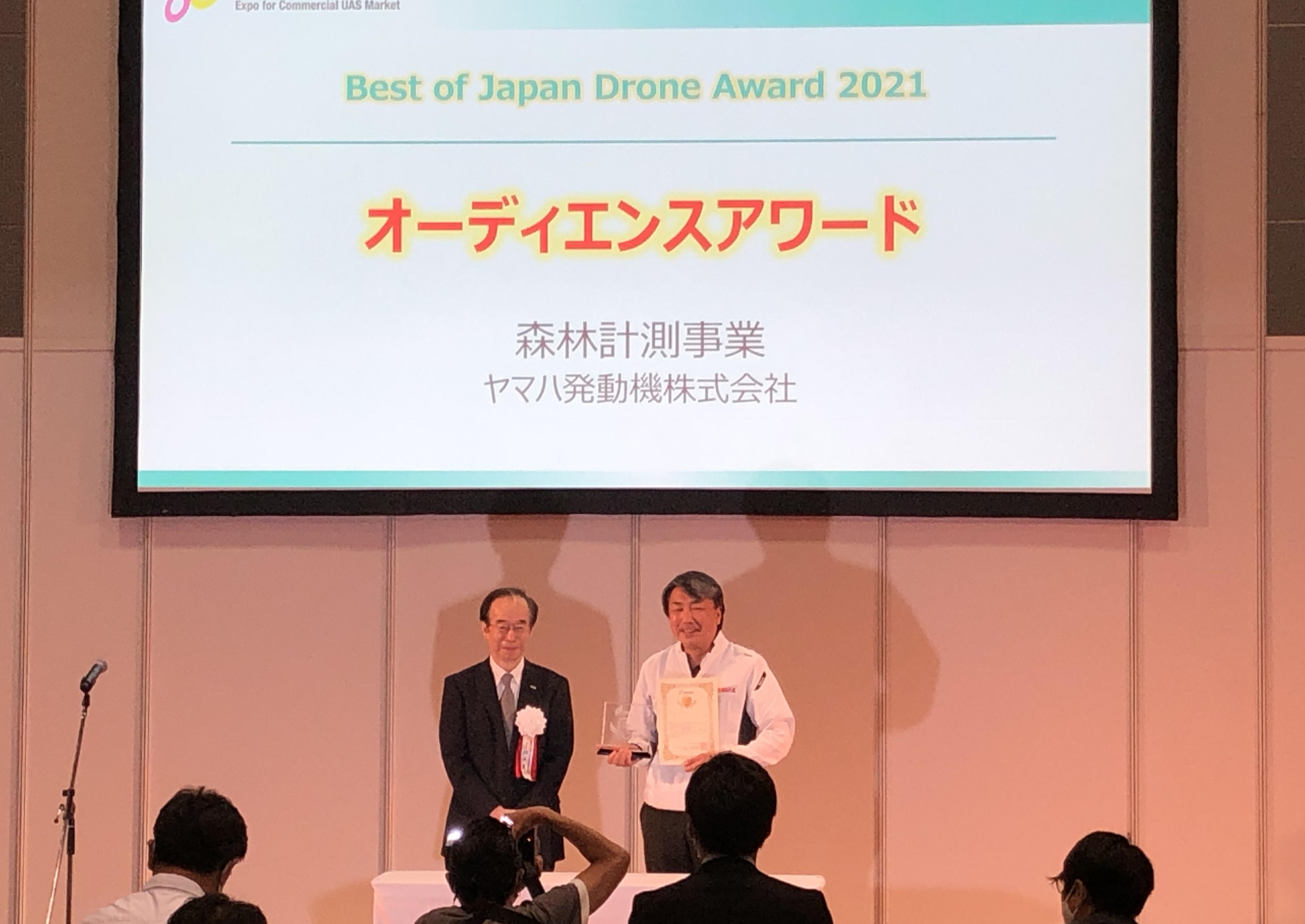 産業用無人ヘリコプターによる森林計測事業が第6回Japan Droneニュービジネス部門最優秀アワードとベストオブオーディエンス部門最優秀アワードをダブル受賞