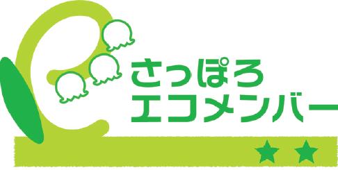 フォーバル北海道支店が「さっぽろエコメンバー」として登録される!