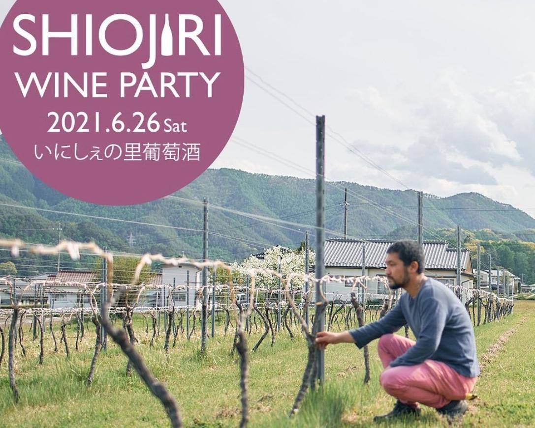 <来たれワインラヴァー!>「塩尻ワインパーティーオンライン」を開催。生産者も交えてマニアックなワイン談義はいかが?