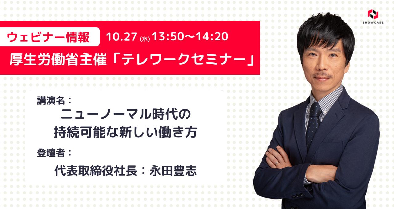 厚生労働省主催「テレワークセミナー(第8回オンライン)」にて代表取締役社長:永田が講演します!