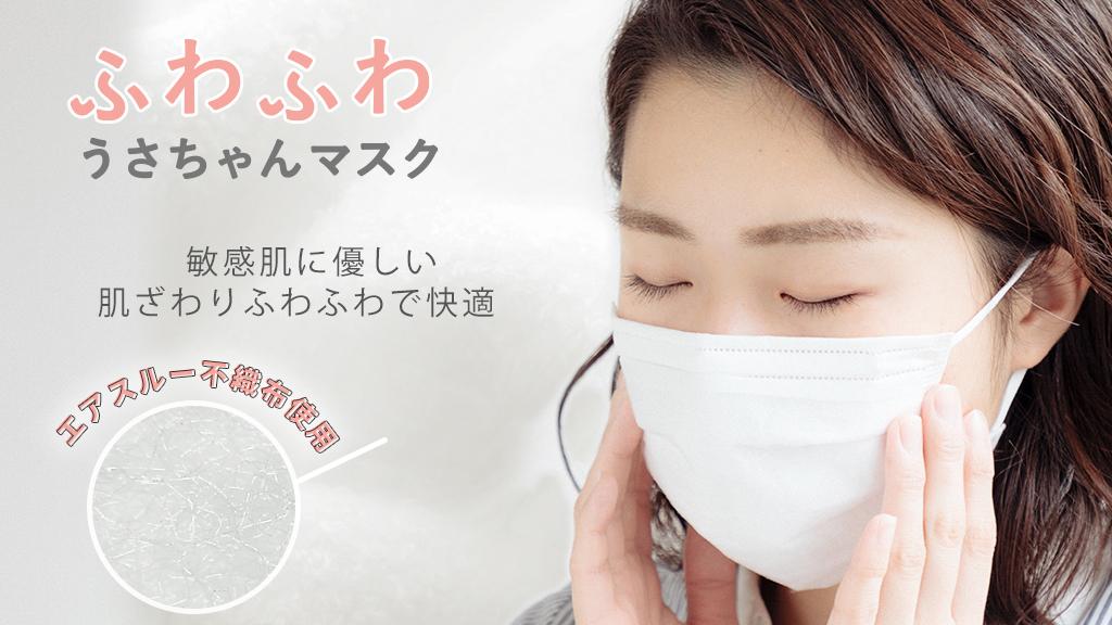 大ヒット中、おむつ素材と同じ素材の「ふわふわ うさちゃんマスク」にお試しセットが登場!