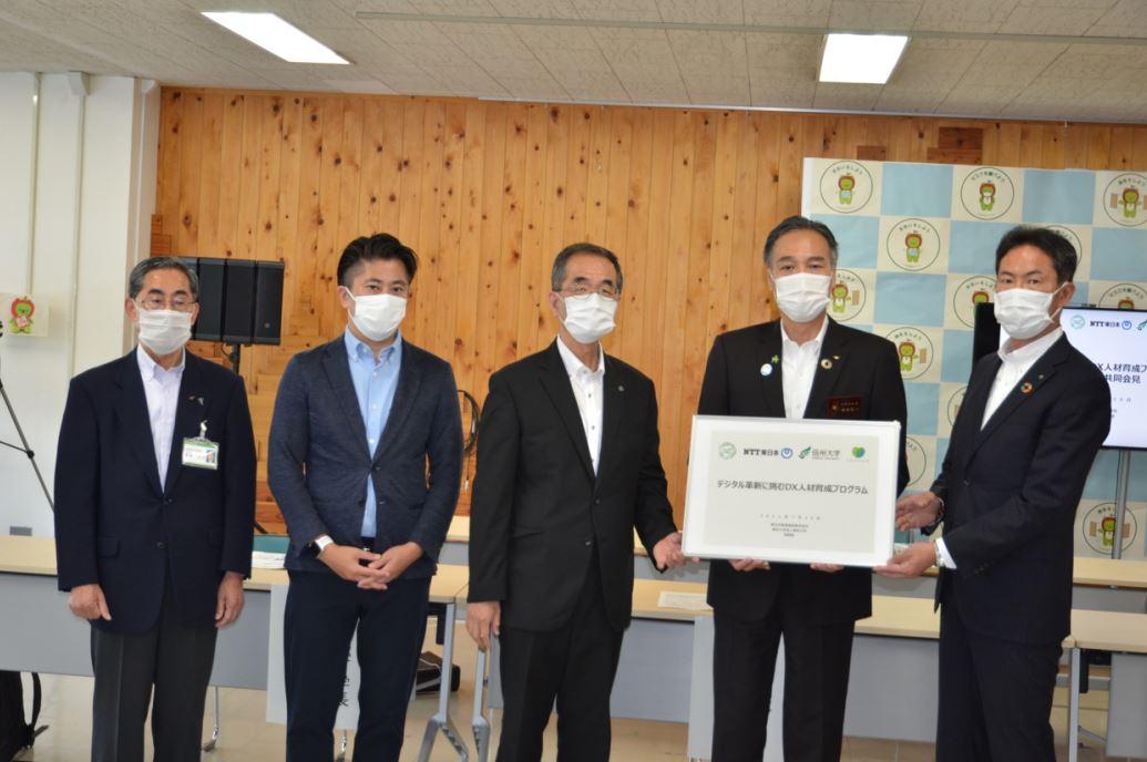 国立大学法人信州大学、長野県、NTT東日本における次世代を担うDX人材育成推進に関する覚書の締結について