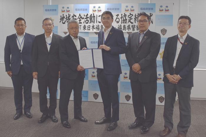 福島県警察本部生活安全部との「地域安全活動に関する協定」の締結について