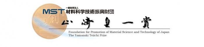 令和3年度 第21回 山崎貞一賞 2分野4名の受賞者を決定
