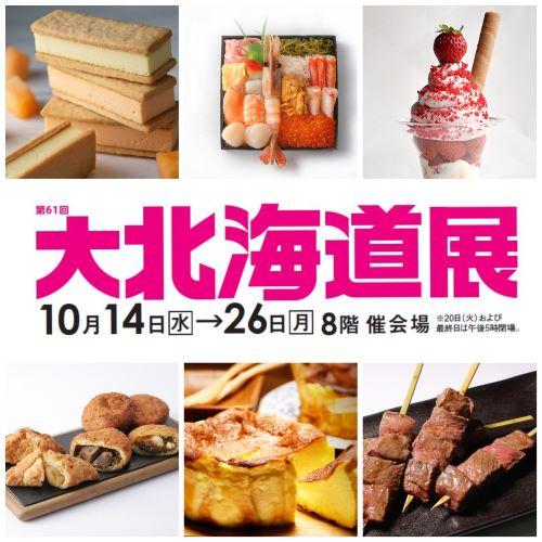 おうちで楽しむメニューが充実!ドライブスルーでの販売も!横浜高島屋にて約1年ぶりとなる「北海道物産展」を開催!!