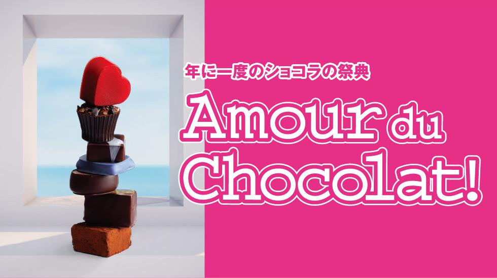 【横浜高島屋】世界から選りすぐりの100ブランドが集う、ショコラの祭典「アムール・デュ・ショコラ」を1月27日(水)から開催!!スウィーツデコアートの第一人者、渡辺おさむ氏の甘美な作品の特別展示も!!
