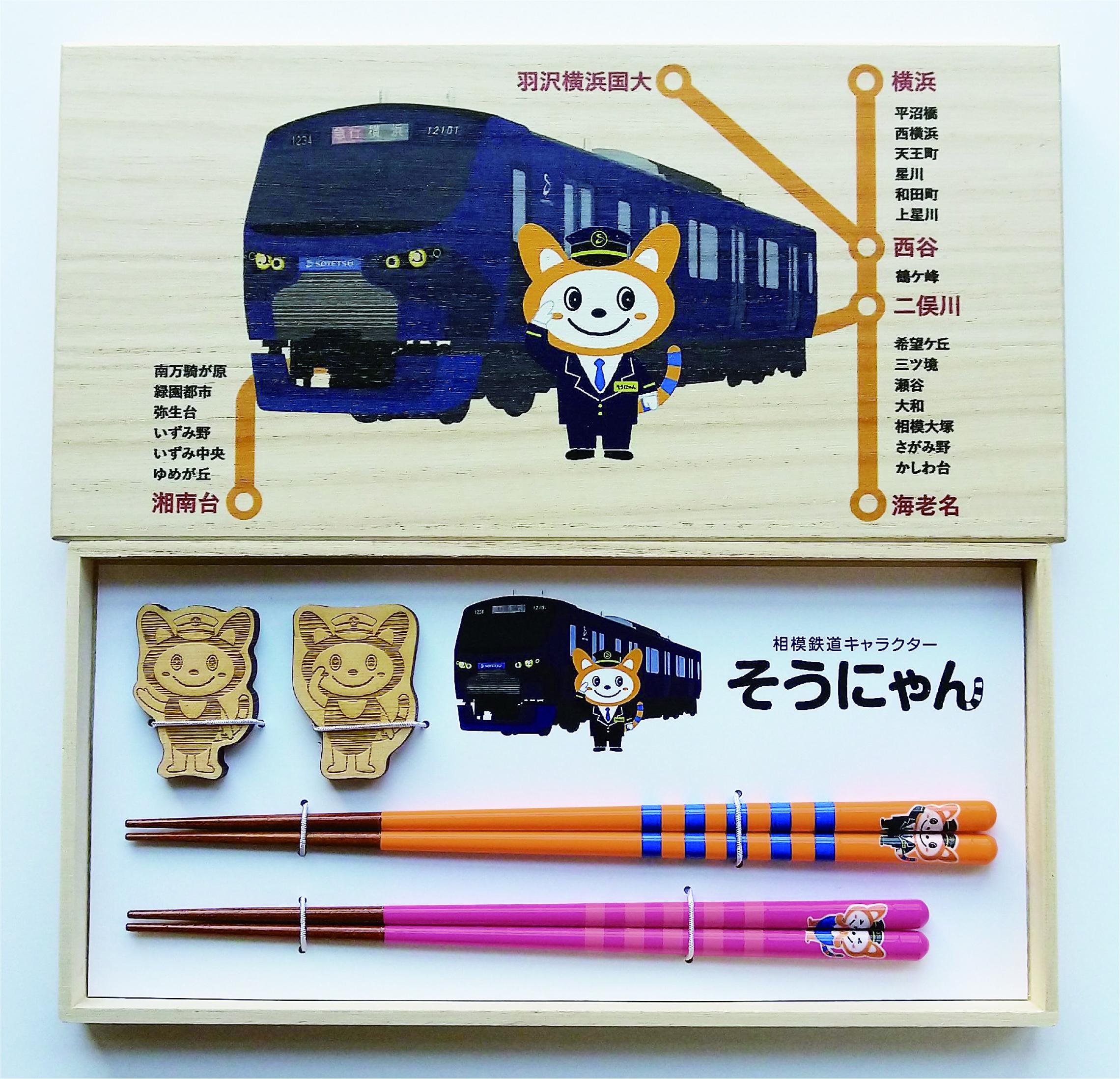 【高島屋限定】<相模鉄道>そうにゃんをプリントした箸・スプーンを販売!!1月27日(水)よりオンラインストアで先行販売!