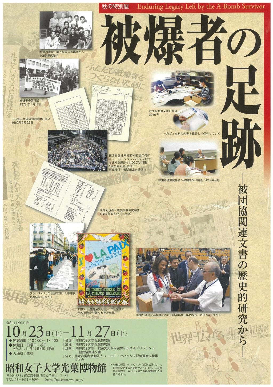 10年間の集大成を光葉博物館で展示「被爆者の足跡 -- 被団協関連文書の歴史的研究から -- 」 -- 昭和女子大学