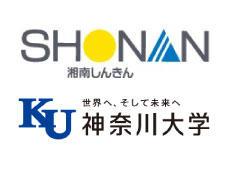 神奈川大学経済学部にて湘南信用金庫が寄付講座(オンライン授業)を開講します