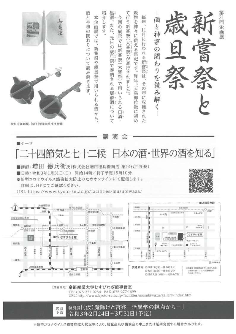 大学 京都 コロナ 産業