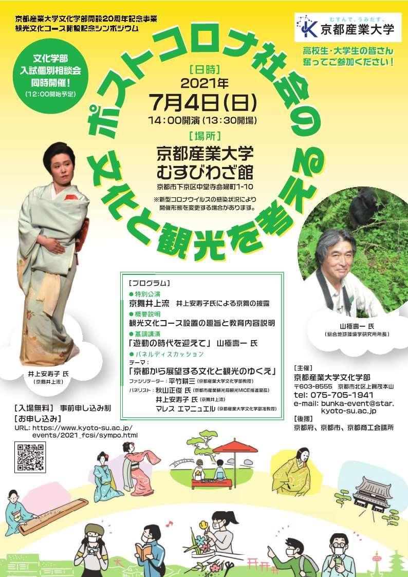 京舞井上流井上安寿子氏による京舞も披露!京都産業大学文化学部がシンポジウム「ポストコロナ社会の文化と観光を考える」を開催する。