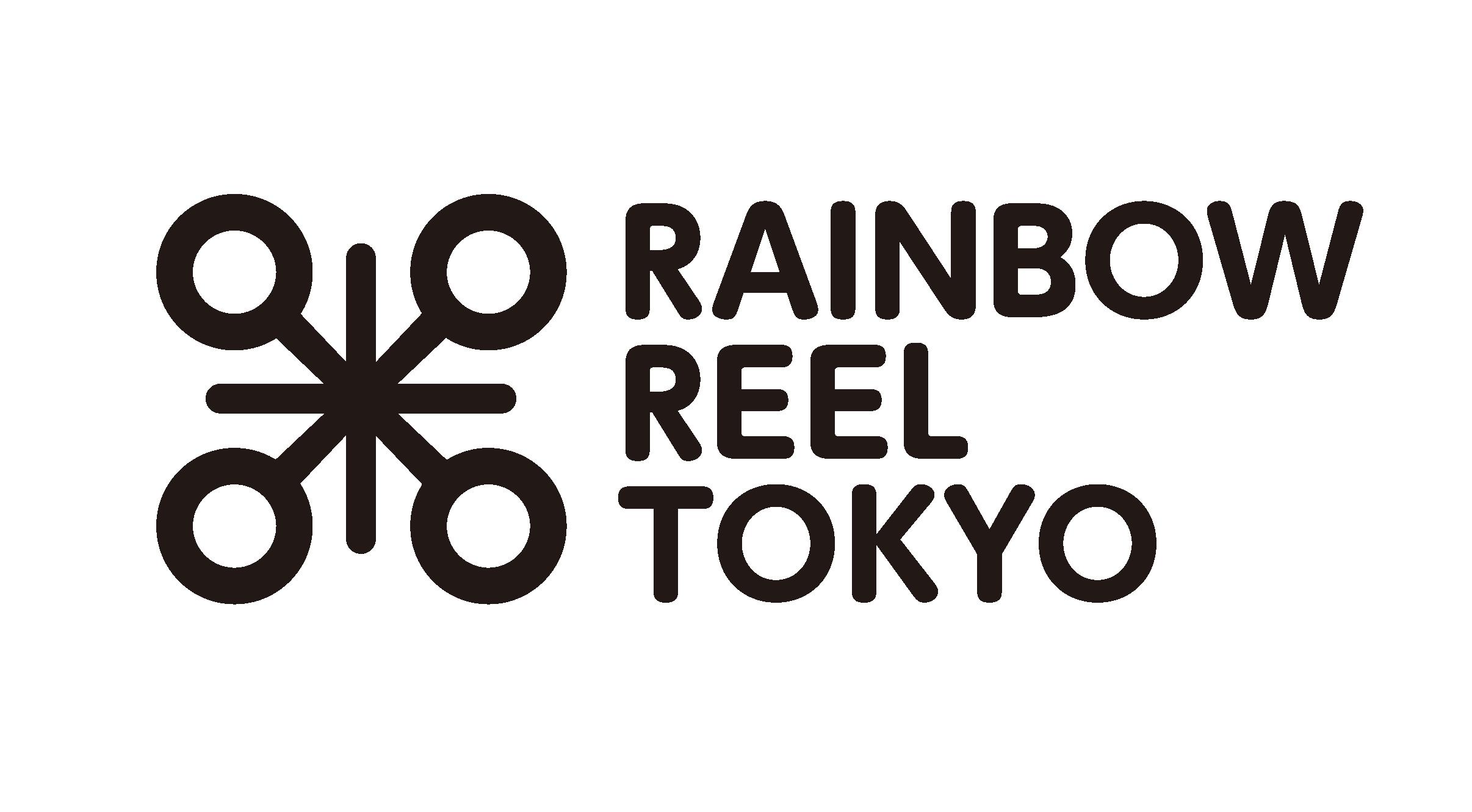 第29回レインボー・リール東京(東京国際レズビアン&ゲイ映画祭)の会期・会場が決定!