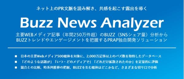 ニュース ジャパン シェア