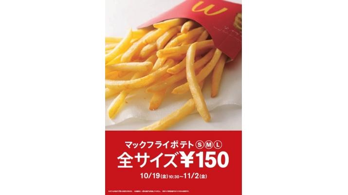値段 マック ポテト
