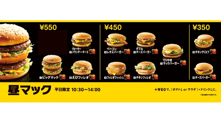 マクドナルド 日本