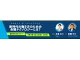 シュア・ジャパン株式会社