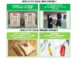 東京ミッドタウンマネジメント株式会社