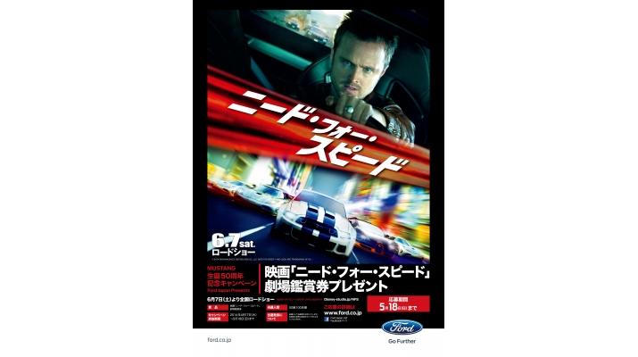 フォード・ジャパン・リミテッド