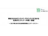 一般財団法人日本財団ボランティアサポートセンター