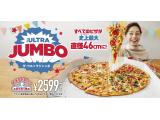 株式会社ドミノ・ピザジャパン