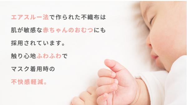 スリー アール 赤ちゃんオムツと同じ素材を使用 エアスルーマスク Unifree ふわふわ うさちゃんマスク を販売開始 プレスリリース 沖縄タイムス プラス