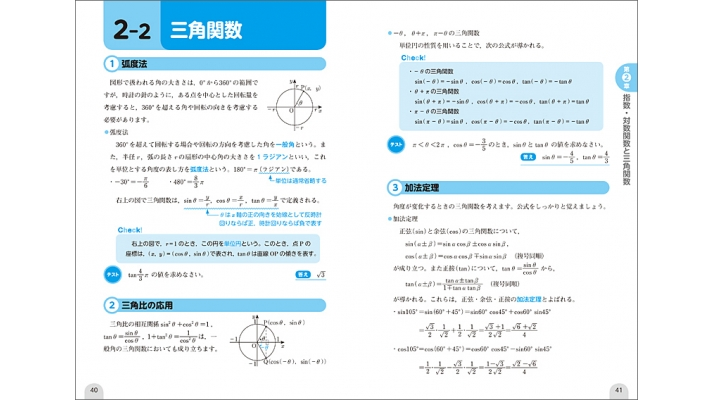 公益財団法人日本数学検定協会