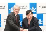 東日本国際大学