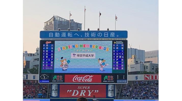 帝京平成大学