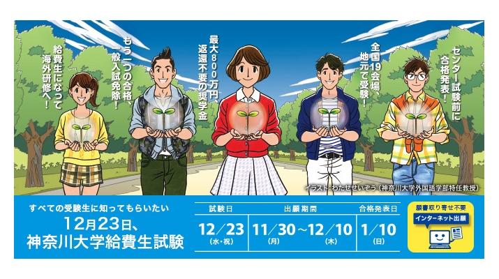発表 神奈川 大学 合格