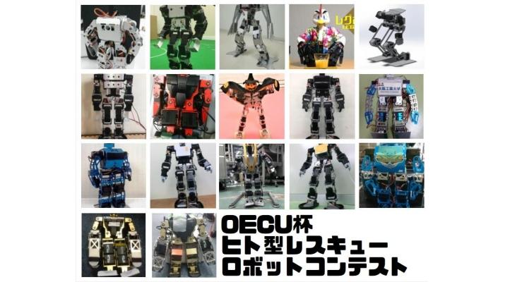 大阪電気通信大学で11月5日に「OECU杯 ヒト型レスキューロボット ...
